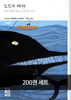 열린책들 세계문학 200권 세트