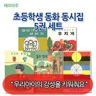 재미마주 초등학생 동화 동시집 5권 세트