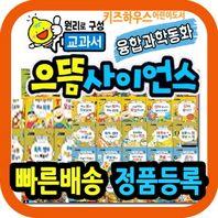 교과서으뜸사이언스 전64권 초등과학동화