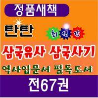 [여원미디어]탄탄 삼국유사삼국사기 /전67권/최신간 정품새책