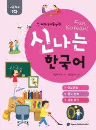 전 세계 유아를 위한 신나는 한국어: 교육자료 1다(7 학교생활, 8 한국 문화, 9 생활 물건)