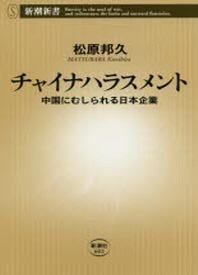 チャイナハラスメント 中國にむしられる日本企業
