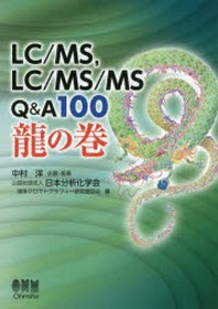 LC/MS,LC/MS/MS Q&A100龍の卷