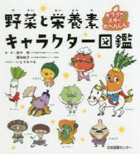 野菜と榮養素キャラクタ-圖鑑 キライがスキに大へんしん!