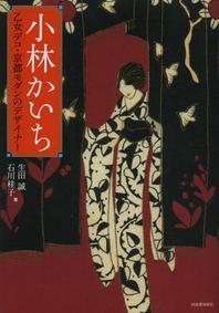 小林かいち 乙女デコ.京都モダンのデザイナ-