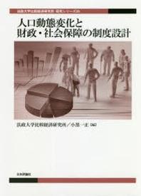 人口動態變化と財政.社會保障の制度設計