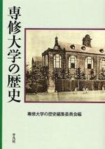 專修大學の歷史