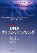 ナチュラルコンピュ―ティング.シリ―ズ 第2卷