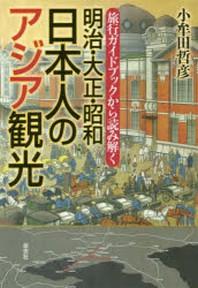 旅行ガイドブックから讀み解く明治.大正.昭和日本人のアジア觀光