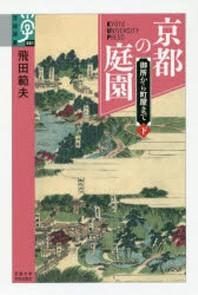 京都の庭園 御所から町屋まで 下