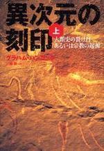 異次元の刻印 人類史の裂け目あるいは宗敎の起源 上