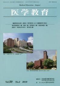醫學敎育 第50卷.第4號