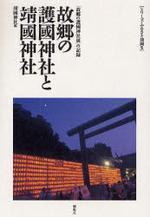故鄕の護國神社と靖國神社 「故鄕の護國神社展」の記錄