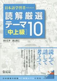 日本語學習者のための讀解嚴選テ-マ10 中上級