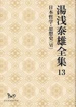 湯淺泰雄全集 第13卷