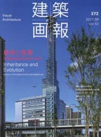 建築畵報 372(2017-09)