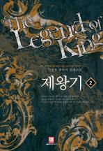 제왕기. 2