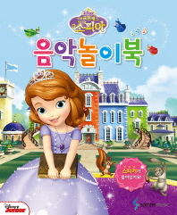 Disney 리틀 프린세스 소피아 음악놀이북