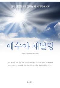 예수아 채널링