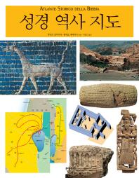 성경 역사 지도