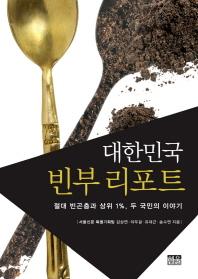 대한민국 빈부 리포트