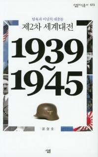 제2차 세계대전(1939~1945)