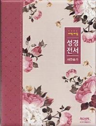성경전서(베이지)(NKR62EAB)(새찬송가)(개역개정)(색인)