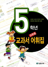 5학년 과목별 교과서 어휘집