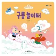 곰디와 친구들: 구름 놀이터