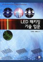 LED 패키징 기술 입문