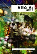 토마스 쿤과 과학전쟁(ICON BOOKS)