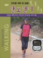 만보걷기: 건강을 위한 한 걸음