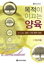 목적이 이끄는 양육 201 과정 성장: 나의 영적 성숙(인도자용)