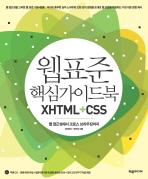 웹 표준 핵심가이드북 XHTML+CSS