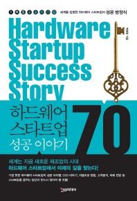 하드웨어 스타트업 성공 이야기 70