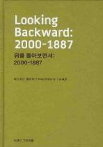 뒤를 돌아보면서: 2000-1887