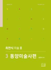 최연식 미술. 2: 3 동양미술사편(2022)