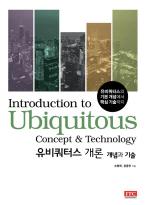 유비쿼터스 개론: 개념과 기술