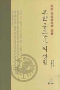 후한 유교국가의 성립