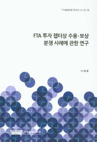 FTA 투자 챕터상 수용 보상 분쟁 사례에 관한 연구