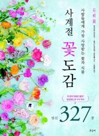 사계절 꽃도감 엄선 327종