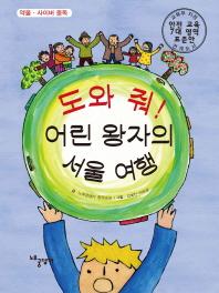 도와 줘! 어린 왕자의 서울 여행