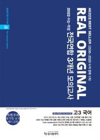 리얼 오리지널 고등 국어 고3 전국연합 3개년 모의고사(2021)(2022 수능대비)