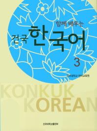 함께 배우는 건국 한국어. 3