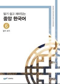 알기 쉽고 재미있는 중앙 한국어. 6: 읽기 쓰기