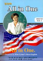 김린의 ALL IN ONE(생활영어편 BOOK 3)