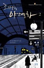 리스본행 야간열차. 2