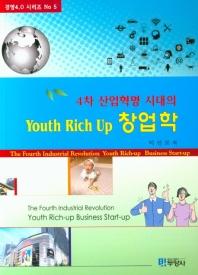 4차 산업혁명 시대의 Youth Rich Up 창업학