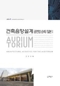 건축음향설계 공연장 순례: 일본. 1