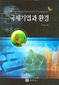 국제기업과 환경